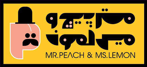 Mr Peach & Ms Lemon